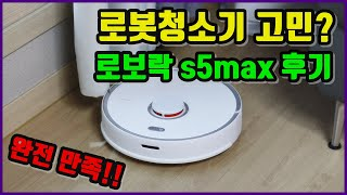 로봇청소기 고민? 로보락 s5max 실사용 리뷰