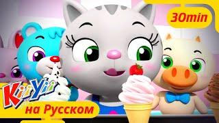 Песня о Мороженом + Ещё!   KiiYii   Мультфильмы Для Детей