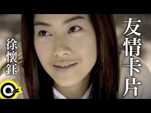 徐懷鈺 Yuki【友情卡片 Friendship card P.S. I love you】Official Music Video