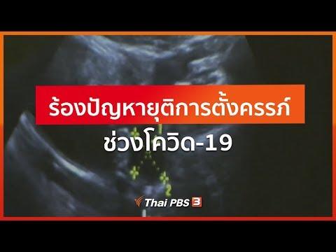 ร้องปัญหายุติการตั้งครรภ์ช่วงโควิด19 : ที่นี่ Thai PBS (15 พ.ค. 63)