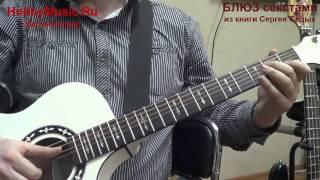БЛЮЗ секстами ВИДЕО УРОК гитара этюд упражнение