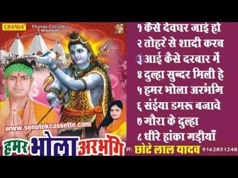 Humar Bhola Arbhangiya ||हमर भोला अरभंगी  || Bhojpuri Shiv Bhole Baba Kawar Bhajan
