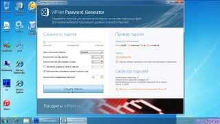 vipnet Генератор паролей