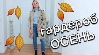 Что носить осенью - Базовая верхняя одежда
