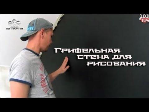 Как покрасить стену грифельной краской