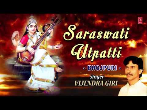 Saraswati Utpatti Bhojpuri By VIJENDRA GIRI I Full Audio Song I Art Track