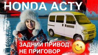 Honda Acty 2015 года.  Задний привод не приговор.  Обзор авто под полную пошлину