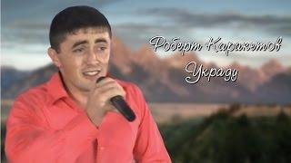 Download Роберт Каракетов - Украду Mp3 and Videos