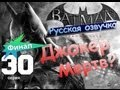 Batman Arkham City Джокер Мертв Серия 30 Финал mp3