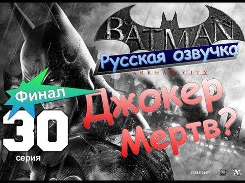 Batman Arkham City Прохождение Часть 1