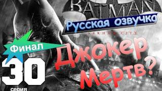Batman Arkham City Джокер Мертв? Серия 30 [Финал]