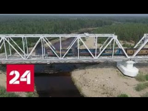 В Якутии прокладывают железную дорогу в условиях вечной мерзлоты - Россия 24