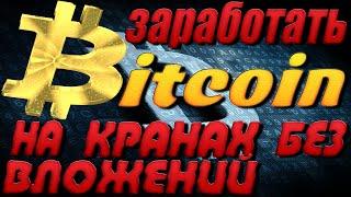 SUPER Ротатор кранов 2 в одном.Заработать Bitcoin без вложений.Биткоин краны капает Bitcoin