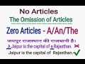 NO ARTICLES | THE OMISSION OF ARTICLES | ZERO ARTICLES IN ENGLISH IN HINDI