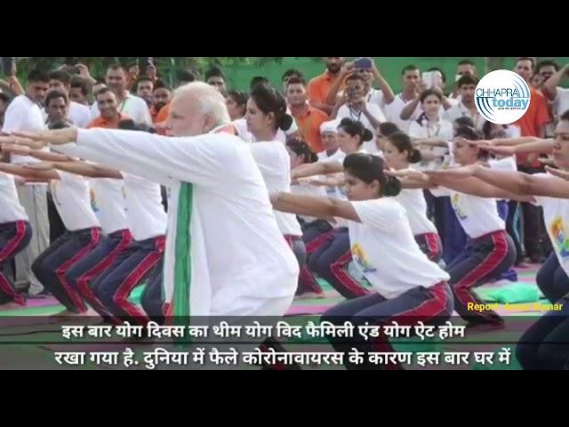 भारत के #योग को दुनिया ने अपनाया, करें योग रहें निरोग