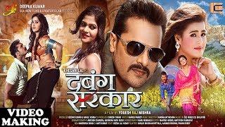 DABANG SARKAR – Film Making - #Khesari Lal Yadav & #Kajal Raghwani – Superhit Film 2019