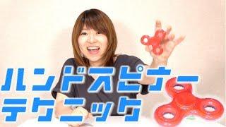 ハンドスピナーいろんなワザにチャレンジ!【【19時アップ!立石学園】 thumbnail