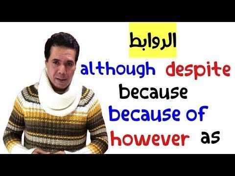 شرح الروابط فى اللغةالانجليزية | (although,,despite,,because,,because of,,but,,however,,as)