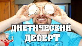 ДИЕТИЧЕСКИЙ ТВОРОЖНО-БАНАНОВЫЙ ДЕСЕРТ!