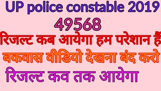 UP Police Constable Result 2019//UP police constable 49568 Result Date News