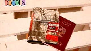 Декорирование обложки для паспорта (декупаж по ткани)(Вступайте в официальную группу Декола ВКонтакте и других социальных сетях: vk.com/decolaclub facebook.com/decolaclub odnoklassniki.co..., 2014-05-12T10:54:01.000Z)