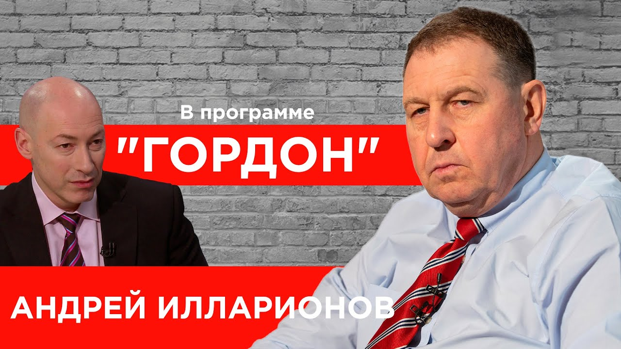 Илларионов – Гордону: «Вы – хулиган. Большой хулиган»