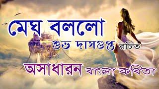 Megh Bollo Bangla Kobita | Suvo Dasgupta | মেঘ বললো যাবি | শুভ দাশগুপ্ত | Recite By Subrata Mitra