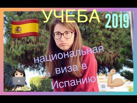 🇪🇸НАЦИОНАЛЬНАЯ ВИЗА В ИСПАНИЮ 2019 | Самостоятельная подготовка ВСЕХ документов для учебной визы