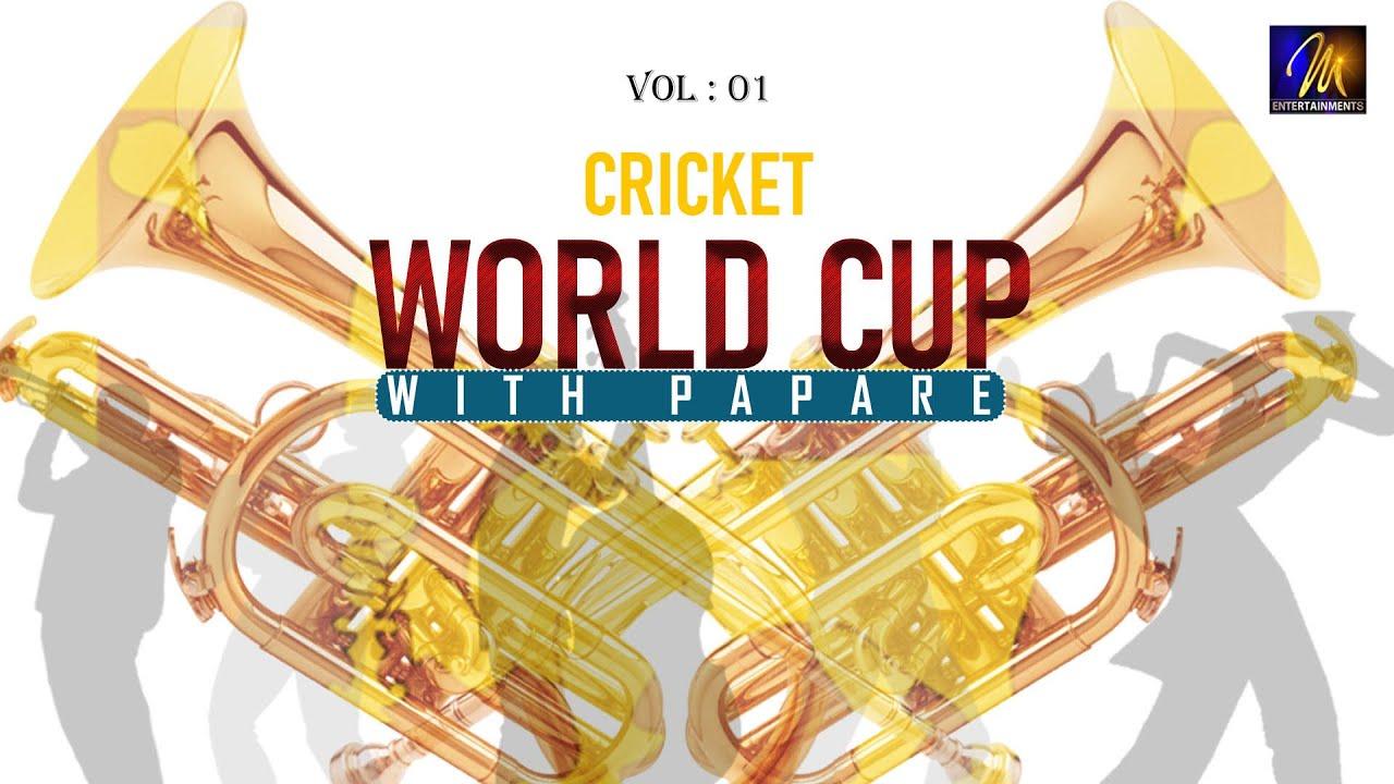 Papare Big Match Non Stop Part - 01   Official Audio   MEntertainments