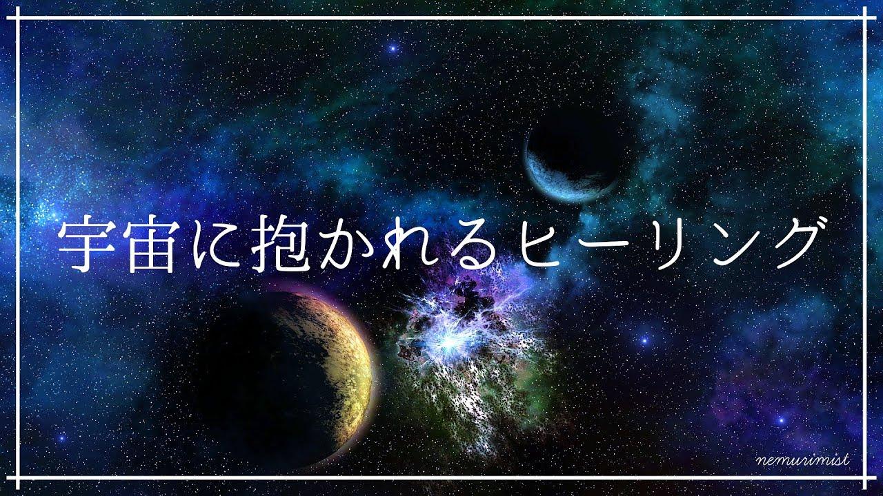 宇宙に抱かれるヒーリングミュージック ソルフェジオ周波数528Hz入り瞑想音楽 睡眠導入 安眠 熟睡 ストレス軽減
