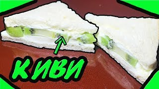 Бутерброд с Киви на Десерт.Рецепт сэндвича со сливками.Простая еда