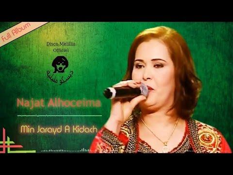 Najat Alhoceima - Min Jarayd A Kidach - Full Album - Video Officiel