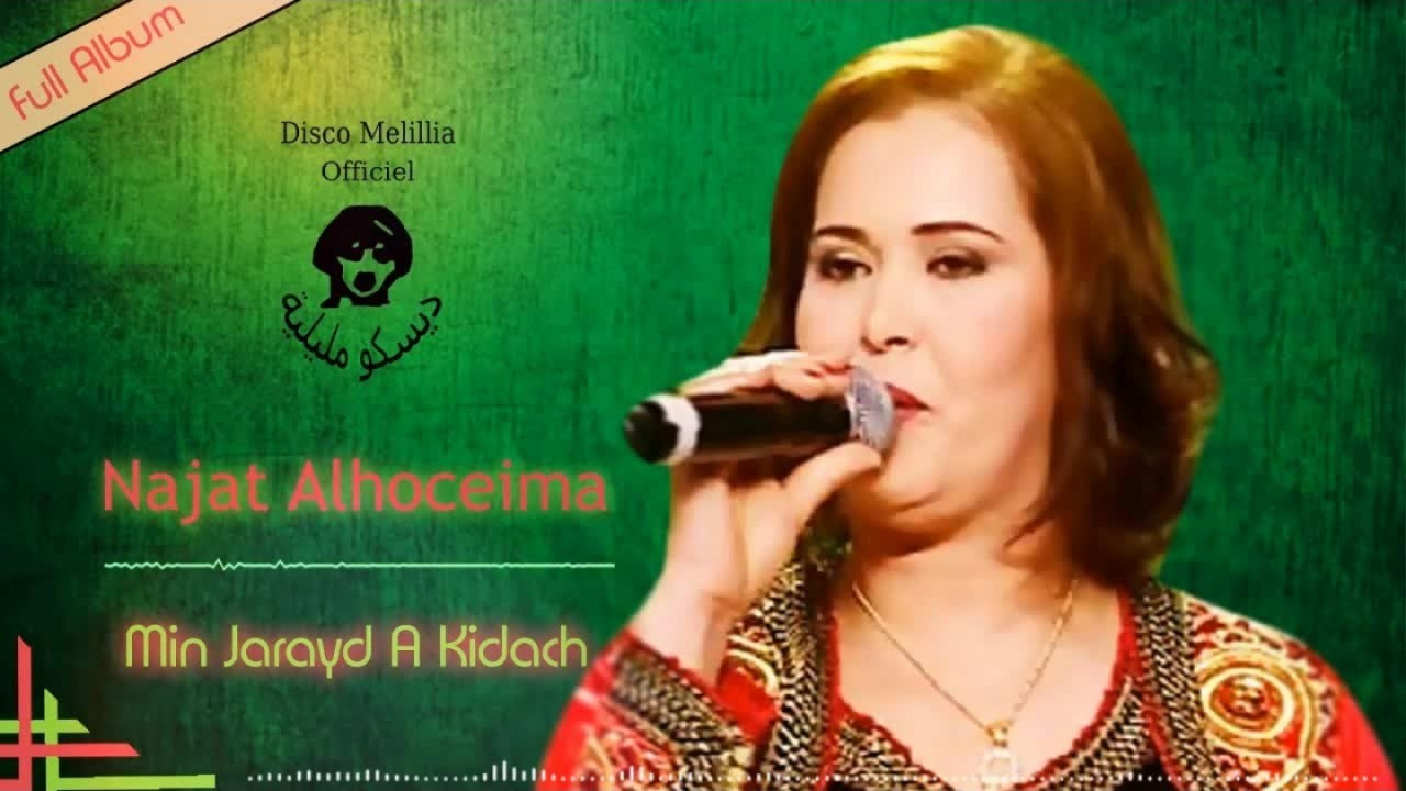 najat alhoceima mp3
