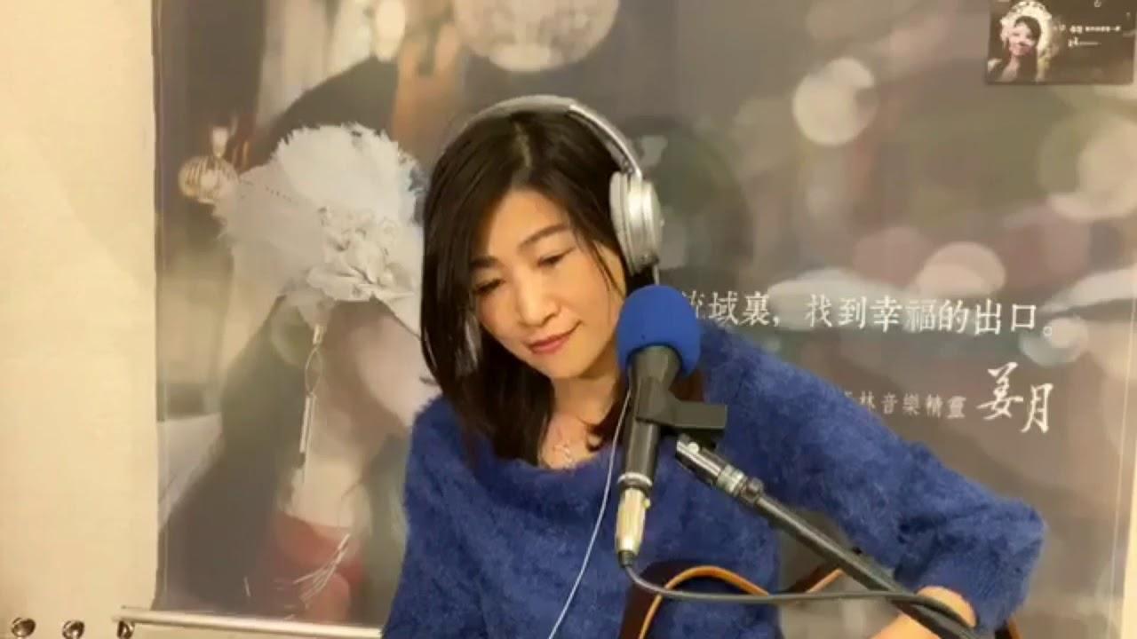 姜月 卸妝(原唱者:金素梅) - YouTube