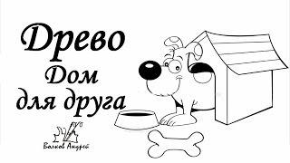 ДРЕВО. Как сделать будку для собаки своими руками.