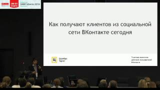 Феликс Зинатуллин   Как точечная аналитика действий пользователей ВК формирует стратегию РК