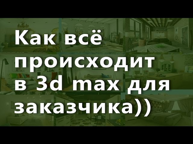 3D max. Уроки в 3d max. Как всё происходит в 3d max для заказчика. Проект Ильи Изотова.