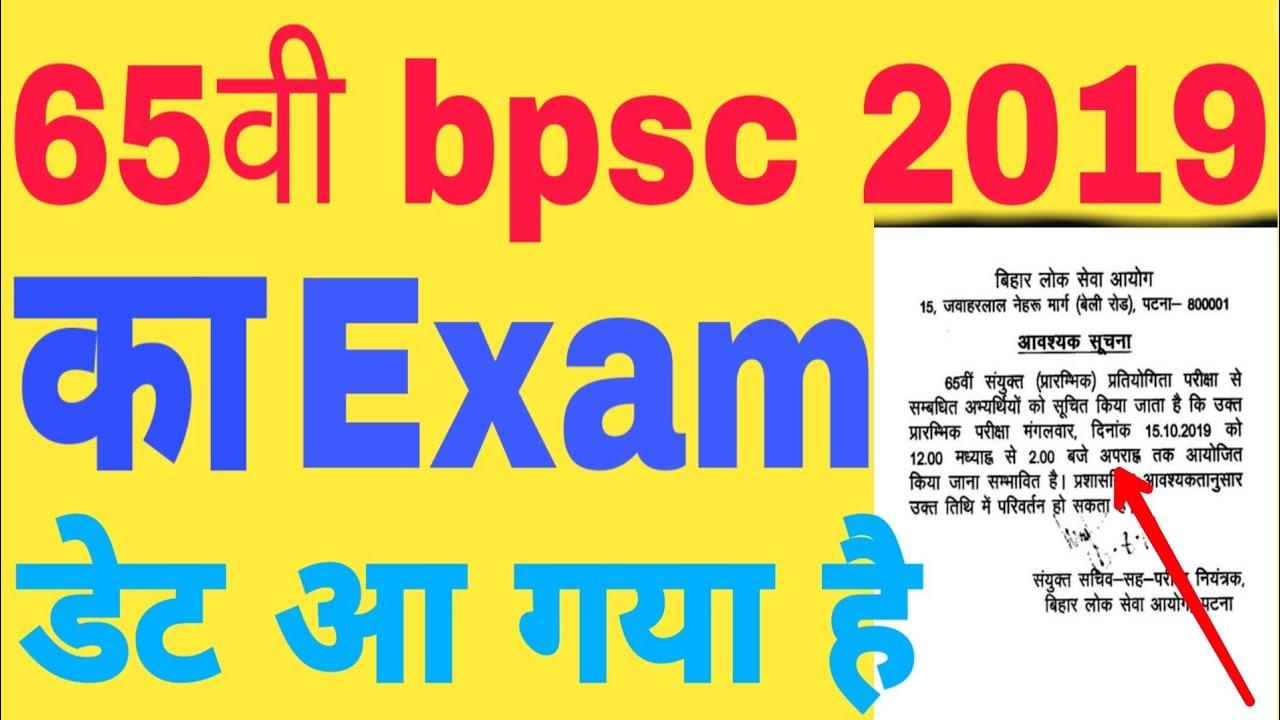 Bihar BPSC 65th CCE Pre Exam Date 2019 कब है देख लो आ गया #sarkarinakari