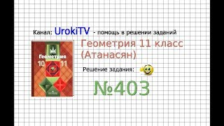 Задание №403 — ГДЗ по геометрии 11 класс (Атанасян Л.С.)