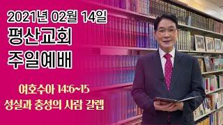 양산 평산교회 2월 14일 주일2부예배 실황중계의 사본