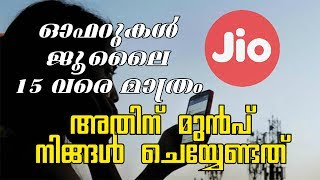 vuclip 😎 JIO Latest News | Reliance JIO After 15th July | Summer Surprise vs Dhan Dhana Dhan | MALAYALAM