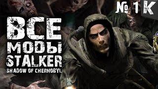 ВСЕ МОДЫ СТАЛКЕР тень Чернобыля