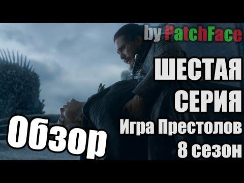 Обзор 6 серии 8 сезона Игры Престолов (GoT S08e06)