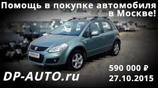 Подбор авто с пробегом SUZUKI SX4 в Москве Отзыв о компании ДП АВТО.ру смотреть