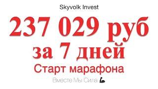 237 029 руб за 7 дней - ЗАРАБОТОК В ИНТЕРНЕТЕ НА СМАРТКОНТРАКТЕ - АНОНС МАРАФОНА