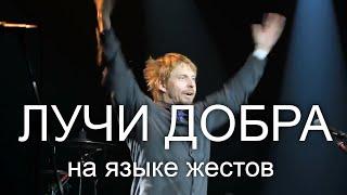Скачать Борис Драгилёв Лучи добра ASL Poetry