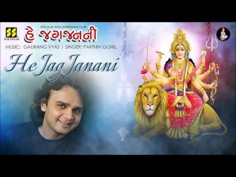 He Jag Janani He Jagdamba Bhajan by Parthiv Gohil   Music: Gaurang Vyas