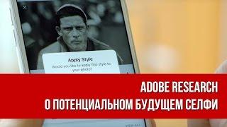 Adobe Research о потенциальном будущем селфи.