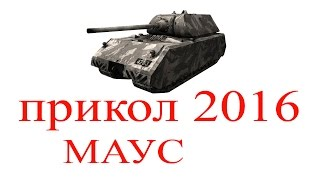 Танки приколы 2016 в World of Tanks | Маус ТАНК перевернулся с горы 7 РАЗ | выпуск 48