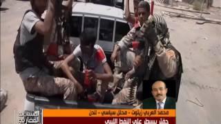 حفتر يسيطر على النفط الليبي